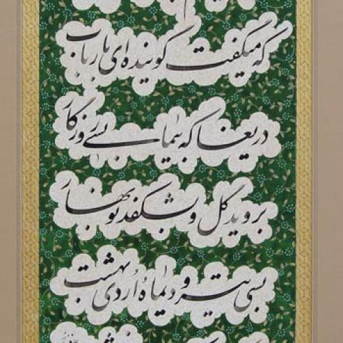 farzaneh-10