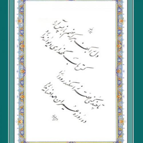 sadeghiesfahani-10
