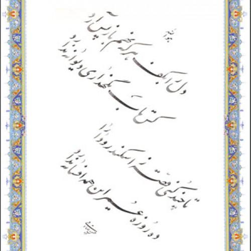 sadeghiesfahani-11