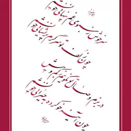 sadeghiesfahani-2