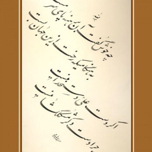 sadeghiesfahani-4