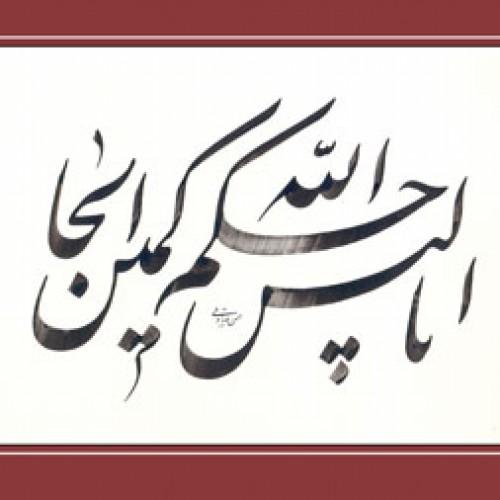 sadeghiesfahani-8