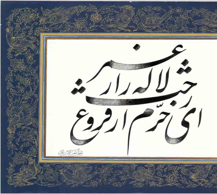 دانلود اهنگ میخوام برم از این خونه صدات برام مخدره انجمن خوشنویسان اصفهان