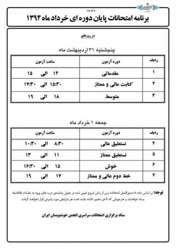 Barnameh-Emthanat-khordad-94