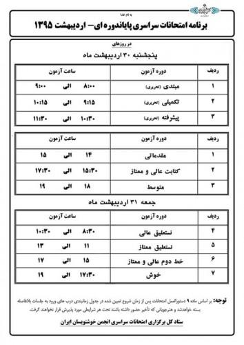 Barnameh--Ordibehesht----95web