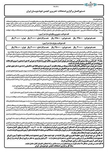 Dastorolamal1)-Tahriri (1)