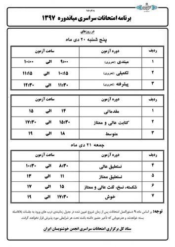 Barnameh-Miandoreh 97